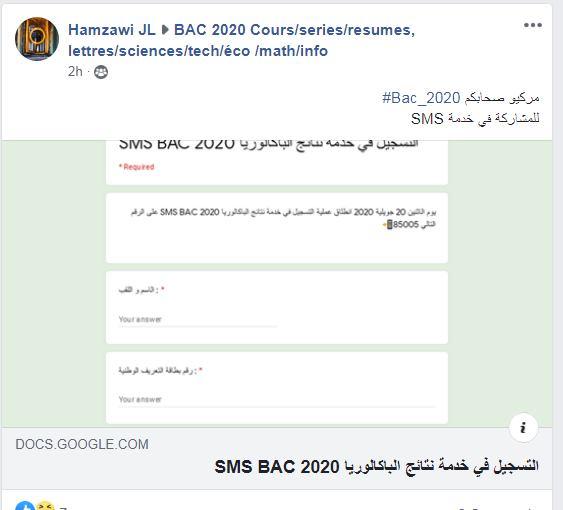 حملة تصيد phishing تستهدف تلاميذ البكالوريا